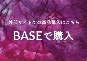 kokoiro_BASE